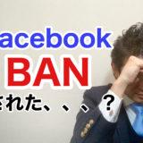 facebookがBAN!?