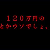 恐怖!120万円の請求が来た、、、!?