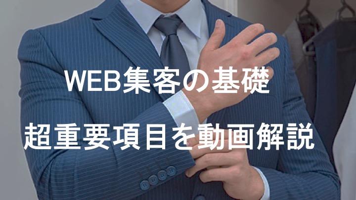 集客の基礎〜動画解説〜