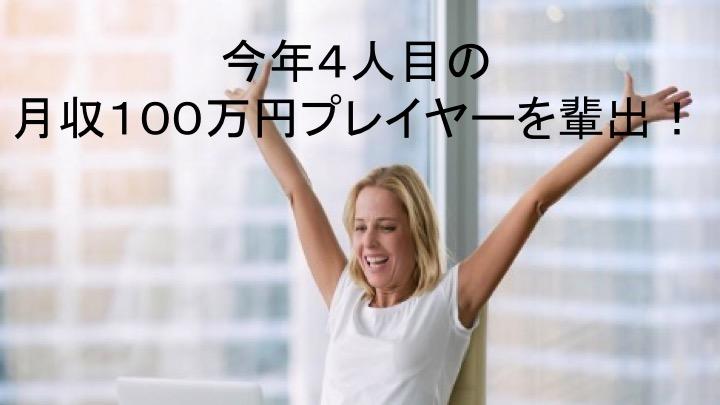 今年4人目の月収100万円プレイヤー誕生!