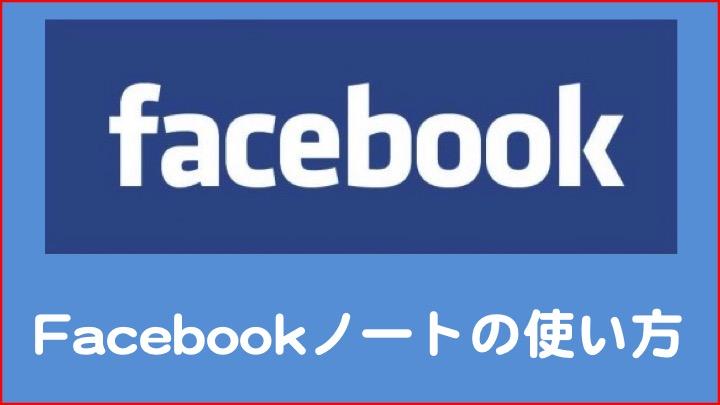 Facebookスパム対策の方法とは?