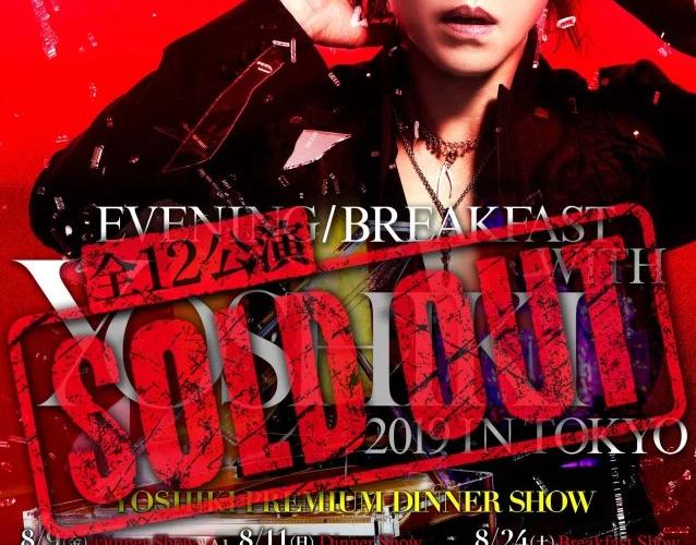 X JAPAN YOSHIKIのディナーショーはいくら?