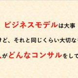 桜井翔平のコンサル雰囲気が分かる動画集
