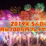 今年5人目の月収100万円超えが誕生!