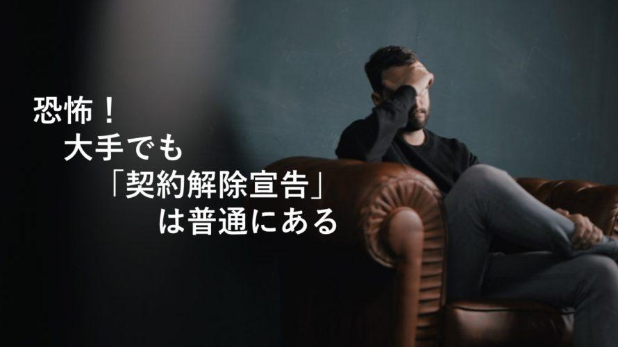恐怖!1ヶ月前、契約終了通告!~企業 対 企業~