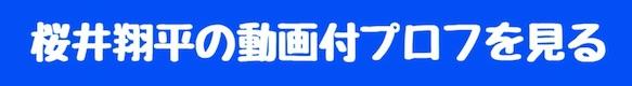 桜井翔平の動画付プロフを見る
