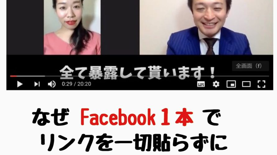 Facebookしか活用せずに月収50万円達成