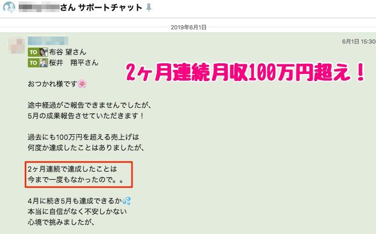 【クライアント成果報告】2ヶ月連続月収100万円達成