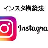 保護中: インスタ構築法〜基礎編〜