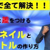 【超貴重情報】素人と差をつけるサムネイル作り(無料サイト・無料アプリ紹介)
