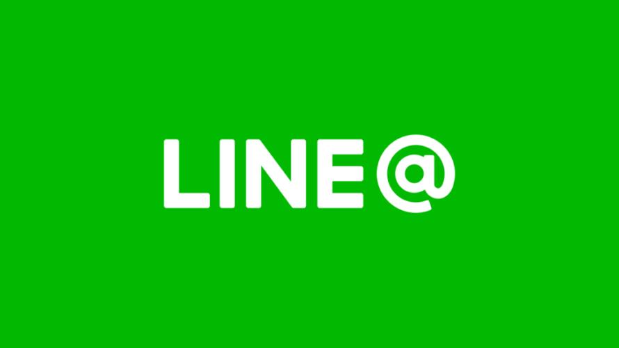 LINE@を運用していく上で意識すべき2つのこと