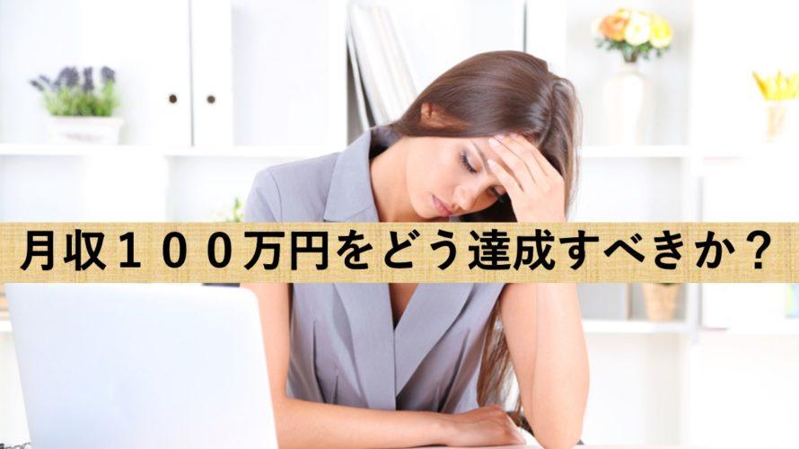 月収100万円をどう達成すべきか?