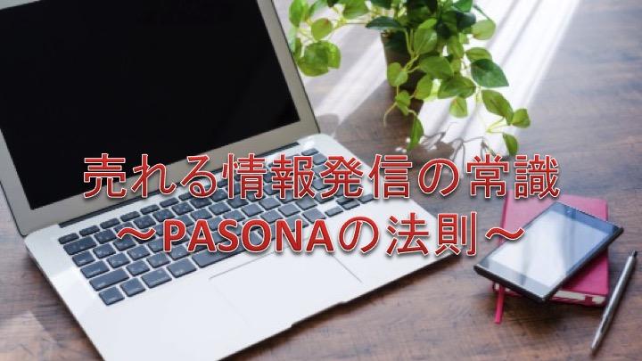 情報発信者が絶対に知っておくべき〜PASONAの法則〜