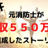 【クライアント実績報告】驚愕の月収550万円超え!
