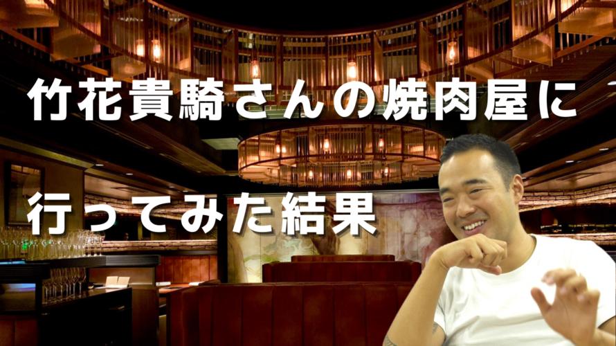 MUP竹花貴騎さんが経営する焼肉屋に行ってみた